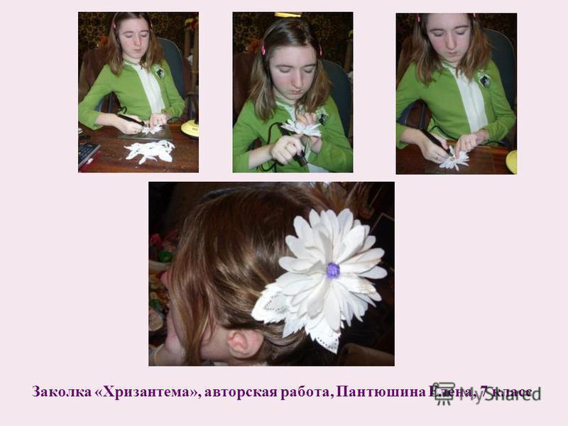 Заколка «Хризантема», авторская работа, Пантюшина Елена, 7 класс