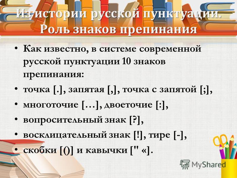 роль знаком препинания в русском языке