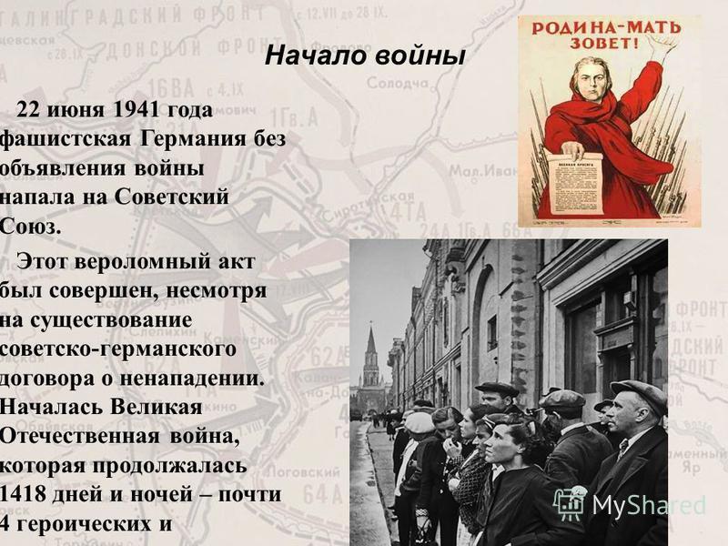 Начало войны 22 июня 1941 года фашистская Германия без объявления войны напала на Советский Союз. Этот вероломный акт был совершен, несмотря на существование советско-германского договора о ненападении. Началась Великая Отечественная война, которая п