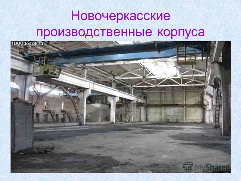 Новочеркасские производственные корпуса