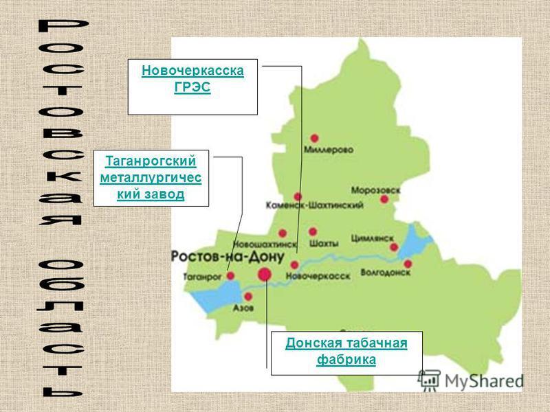 Таганрогский металлургический завод Новочеркасска ГРЭС Донская табачная фабрика