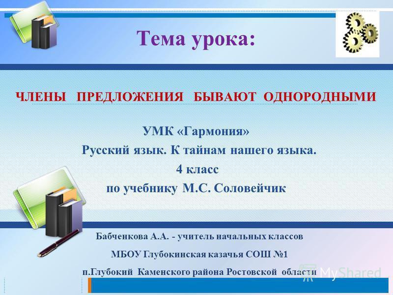 Гармония презентация уроков русского языка 4 класс
