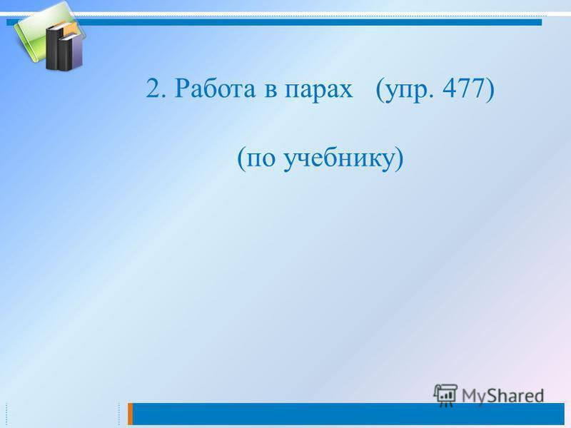 2. Работа в парах (упр. 477) (по учебнику)