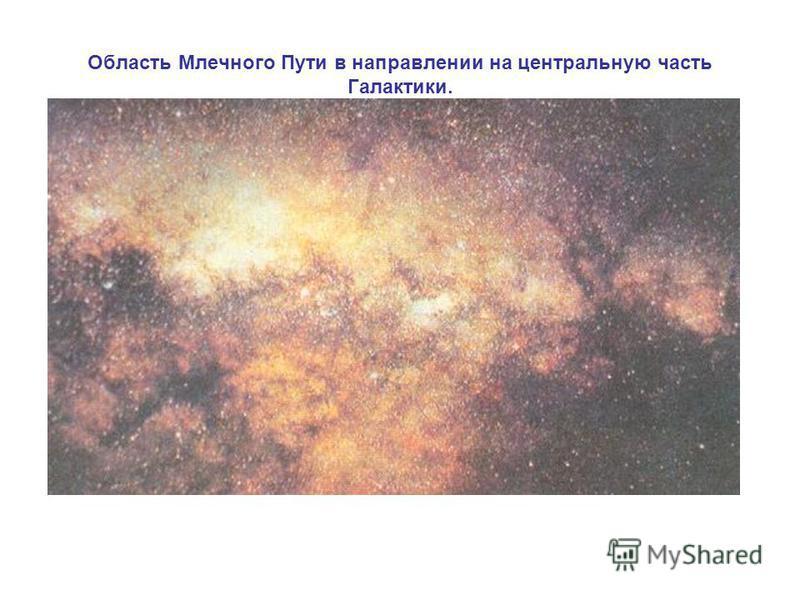Область Млечного Пути в направлении на центральную часть Галактики.
