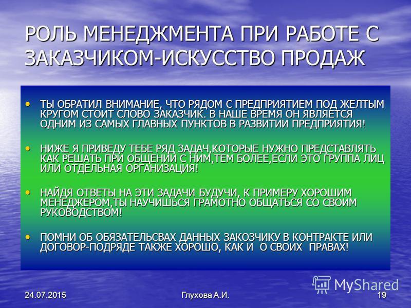 24.07.2015Глухова А.И.18 <КРЕАТИВНОЕ ДОПРОПОРЯДОЧНОЕ РУКОВОДСТВО-ЗАЛОГ УСПЕХА ВСЕГО ПРЕДПРИЯТИЯ! > СТРУКТУРА ПОДРАЗДЕЛЕНИЙ. ЧАСТЬ 2. ГЕН.ДИРЕК- ТОР НЕЗАВИСИ- МЫЙ ЭКСПЕРТ БУХГАЛТЕР БУХГАЛТЕР НАЧ.ПРОИЗ- ВОДСТВА ИНЖЕНЕР НАЧ. ОХРАНЫ ПОСТАВЩИК ОБОРУДОВА-
