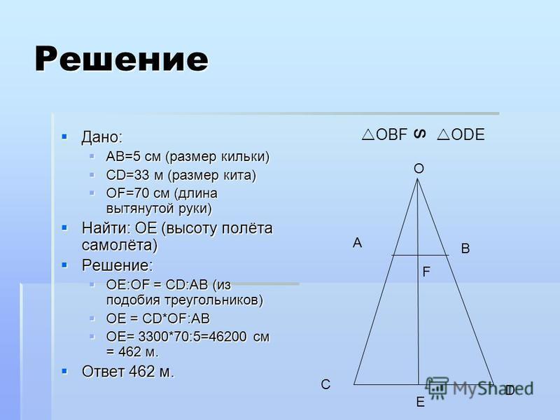 Решение Дано: Дано: АВ=5 см (размер кильки) АВ=5 см (размер кильки) СD=33 м (размер кита) СD=33 м (размер кита) ОF=70 см (длина вытянутой руки) ОF=70 см (длина вытянутой руки) Найти: ОЕ (высоту полёта самолёта) Найти: ОЕ (высоту полёта самолёта) Реше