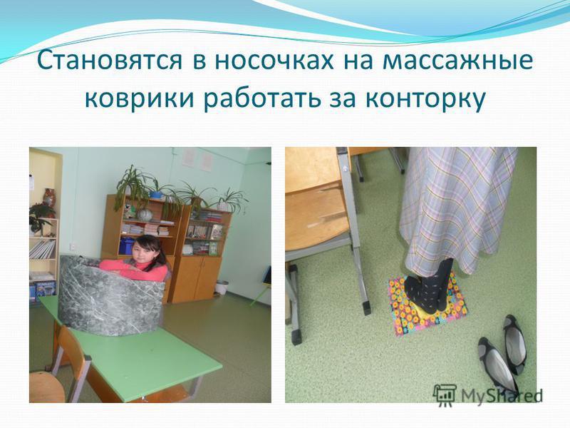 Становятся в носочках на массажные коврики работать за конторку