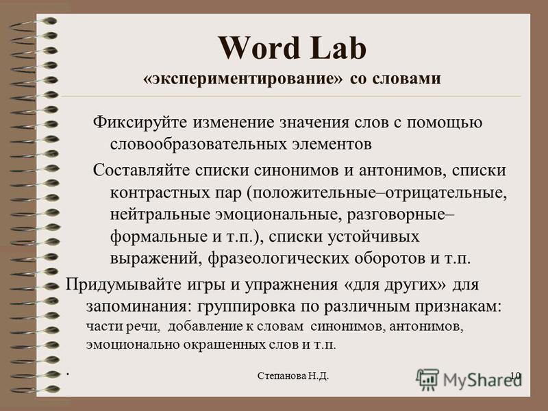 Word Lab «экспериментирование» со словами Фиксируйте изменение значения слов с помощью словообразовательных элементов Составляйте списки синонимов и антонимов, списки контрастных пар (положительные–отрицательные, нейтральные эмоциональные, разговорны