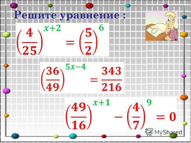 Решите уравнение :