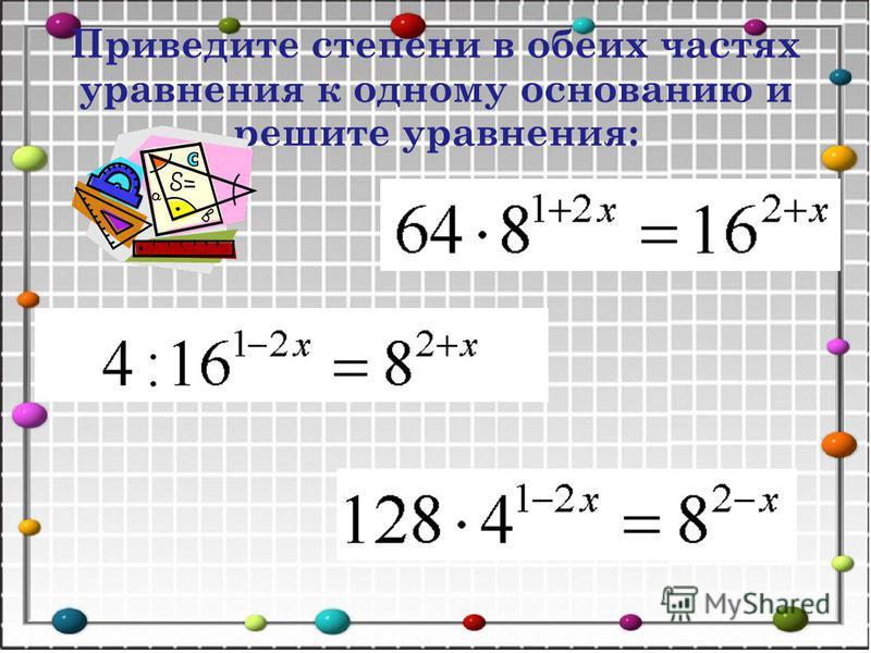 Приведите степени в обеих частях уравнения к одному основанию и решите уравнения: