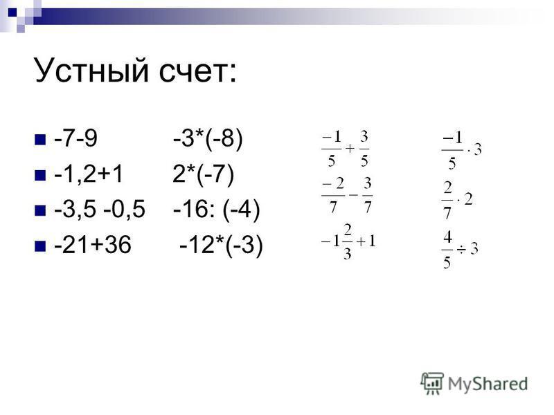 Устный счет: -7-9 -3*(-8) -1,2+1 2*(-7) -3,5 -0,5 -16: (-4) -21+36 -12*(-3)