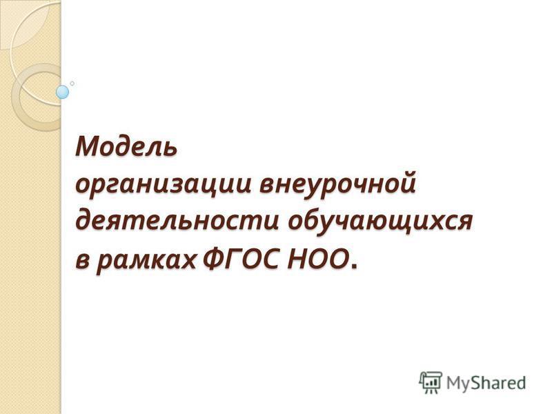 Модель организации внеурочной деятельности обучающихся в рамках ФГОС НОО.