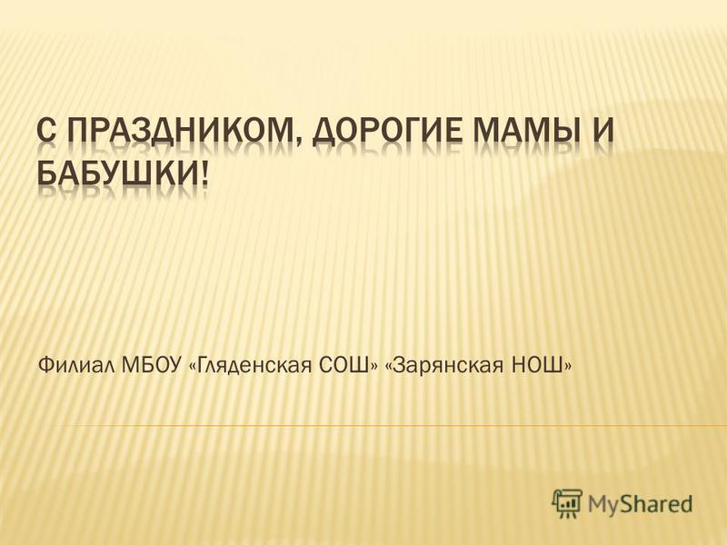 Филиал МБОУ «Гляденская СОШ» «Зарянская НОШ»