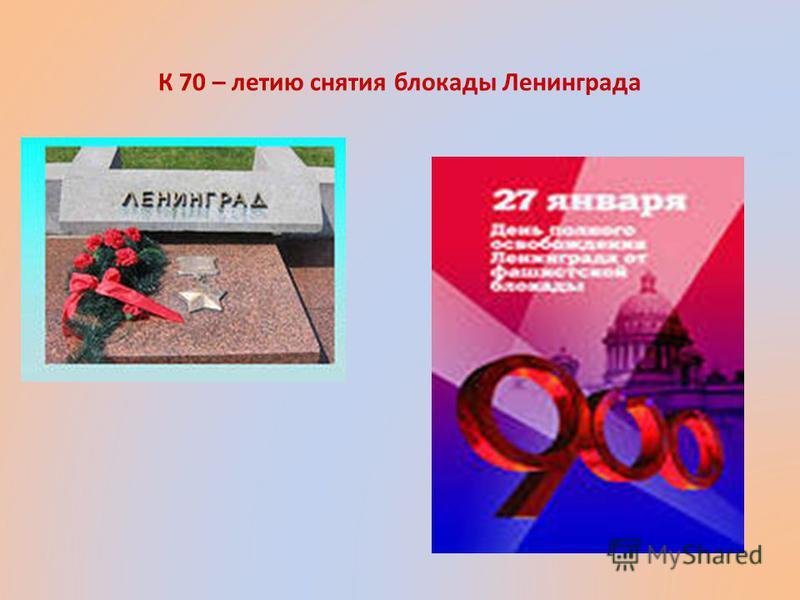 К 70 – летию снятия блокады Ленинграда