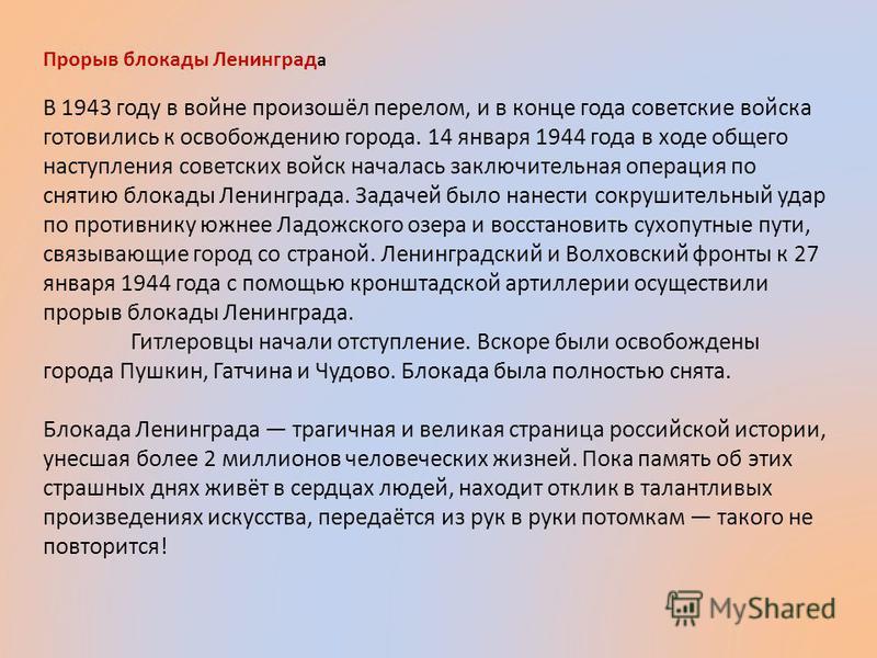Прорыв блокады Ленинград а В 1943 году в войне произошёл перелом, и в конце года советские войска готовились к освобождению города. 14 января 1944 года в ходе общего наступления советских войск началась заключительная операция по снятию блокады Ленин