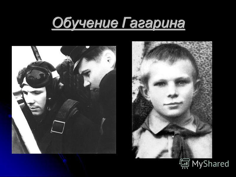 Обучение Гагарина