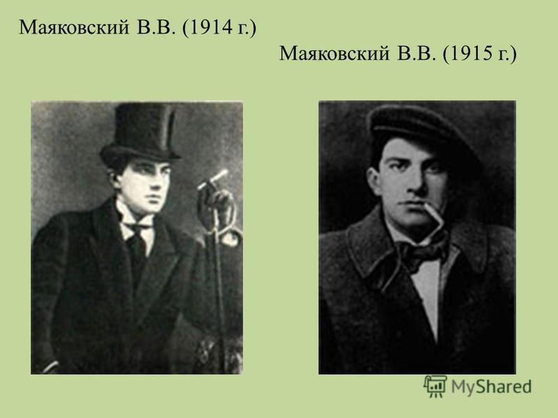 Маяковский В.В. (1914 г.) Маяковский В.В. (1915 г.)