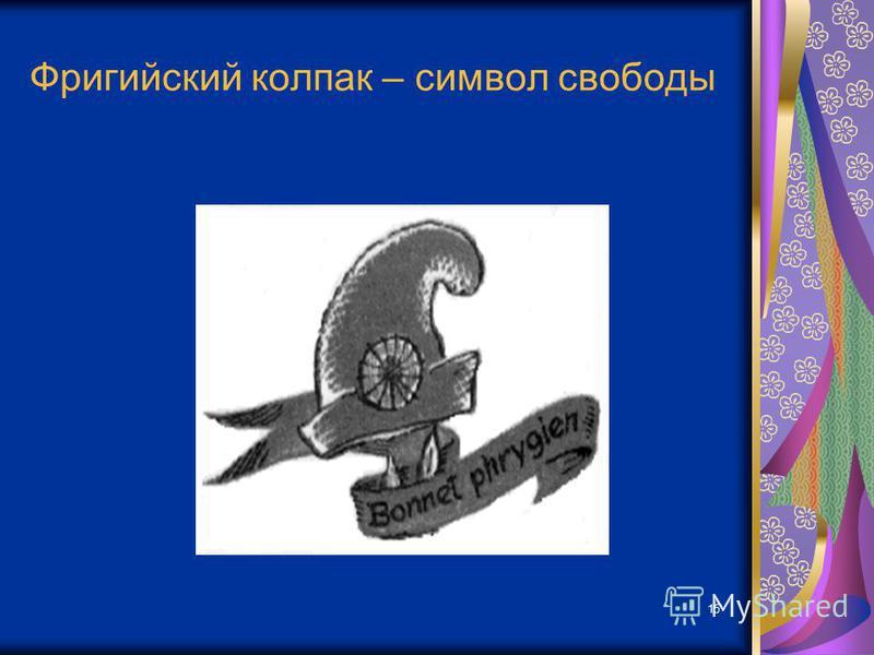 15 Фригийский колпак – символ свободы