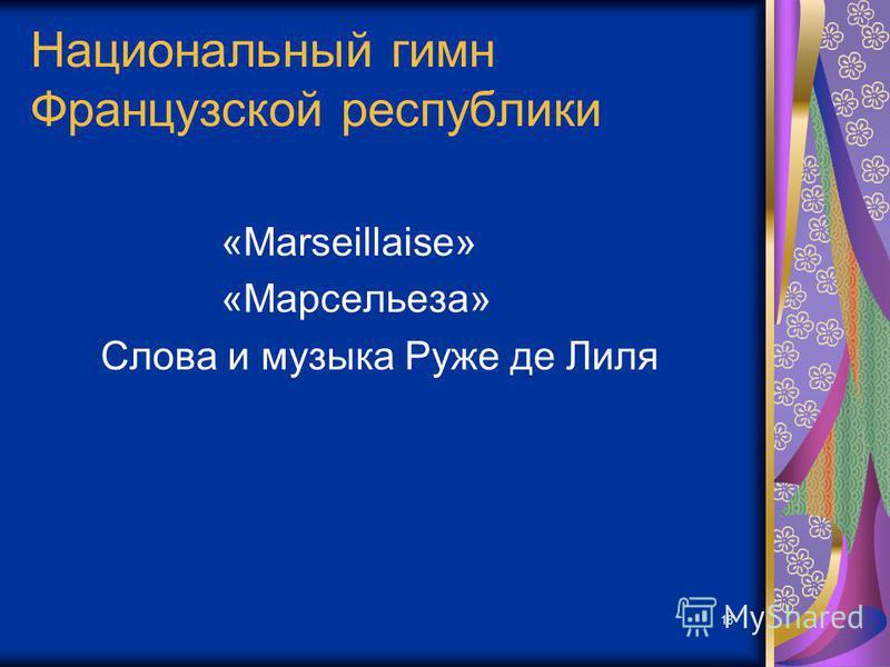 18 Национальный гимн Французской республики «Marseillaise» «Марсельеза» Слова и музыка Руже де Лиля