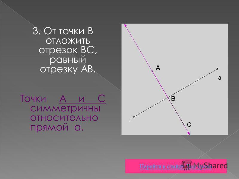 2. Точку пересечения перпендикуляра с прямой обозначить В. Далее