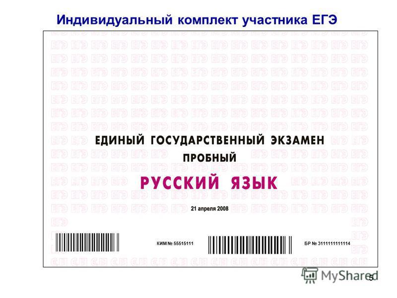 Приложение 11 5 Индивидуальный комплект участника ЕГЭ КИМ 55515111БР 3111111111114