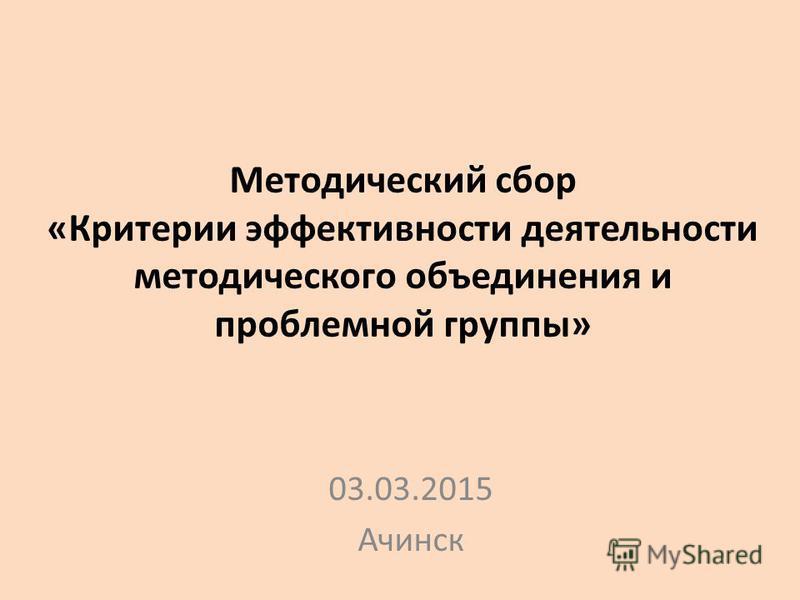 Методический сбор «Критерии эффективности деятельности методического объединения и проблемной группы» 03.03.2015 Ачинск