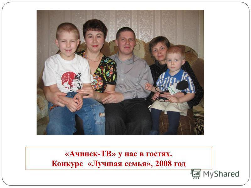«Ачинск-ТВ» у нас в гостях. Конкурс «Лучшая семья», 2008 год