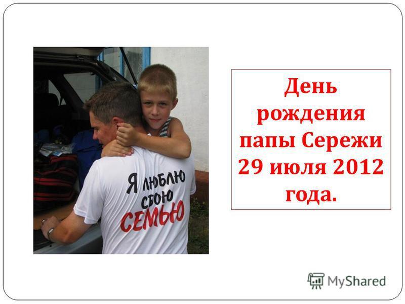 День рождения папы Сережи 29 июля 2012 года.