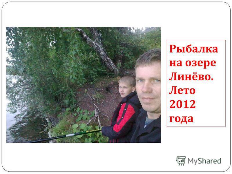 Рыбалка на озере Линёво. Лето 2012 года