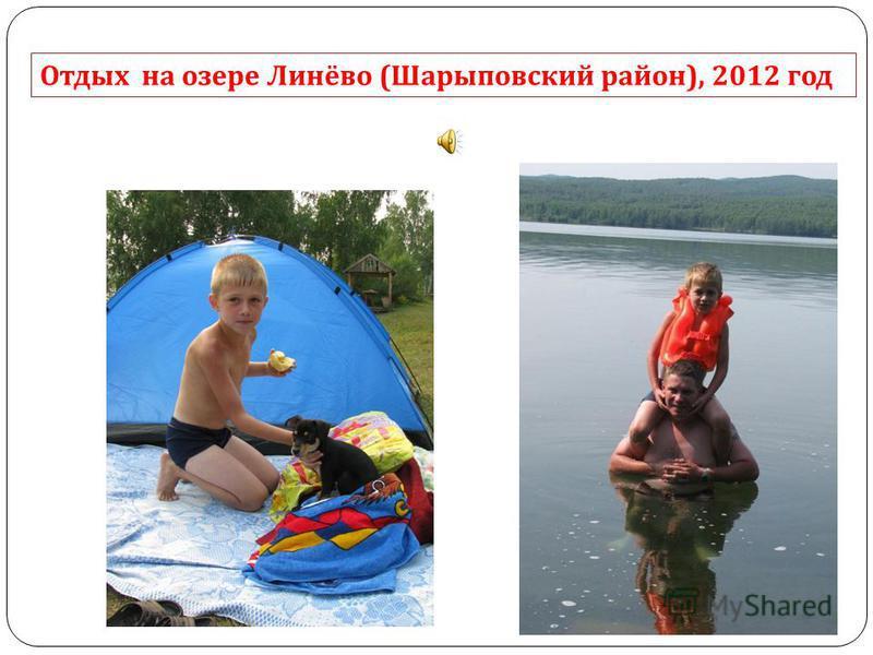 Отдых на озере Линёво ( Шарыповский район ), 2012 год