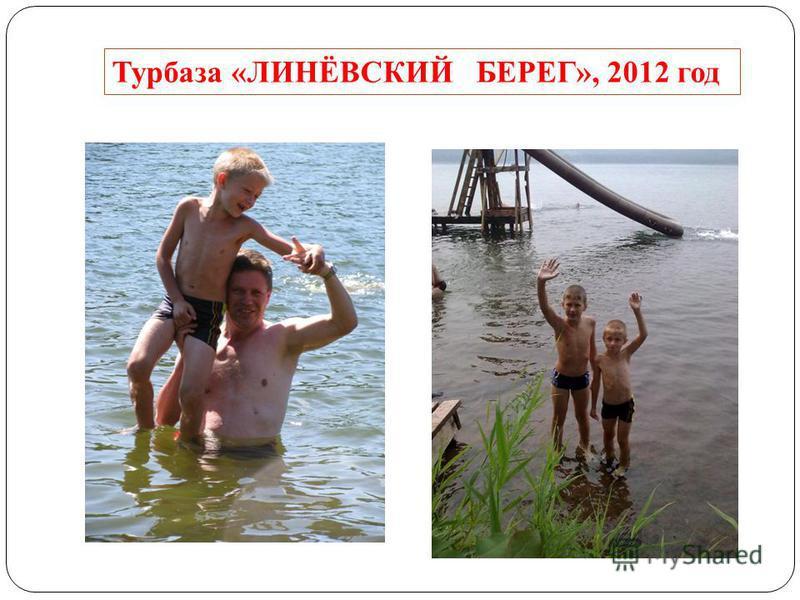Турбаза «ЛИНЁВСКИЙ БЕРЕГ», 2012 год