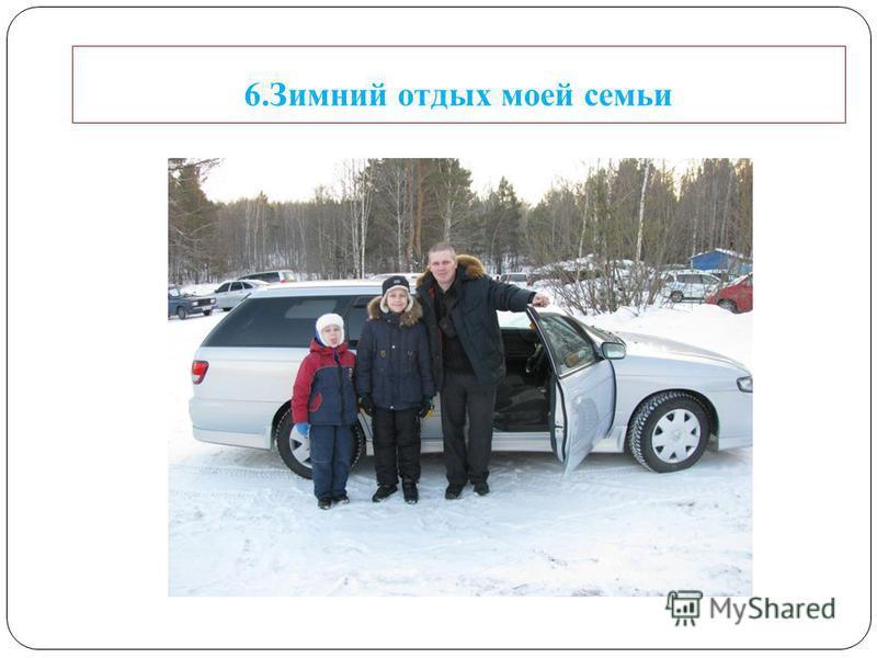 6. Зимний отдых моей семьи
