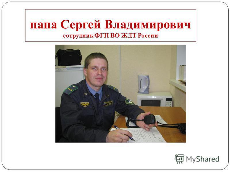 папа Сергей Владимирович сотрудник ФГП ВО ЖДТ России