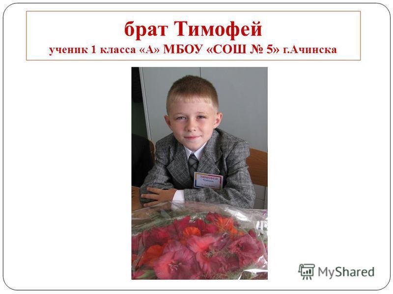 брат Тимофей ученик 1 класса «А» МБОУ «СОШ 5» г.Ачинска