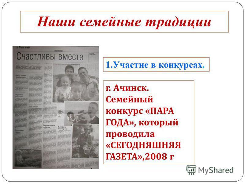 Наши семейные традиции г. Ачинск. Семейный конкурс « ПАРА ГОДА », который проводила « СЕГОДНЯШНЯЯ ГАЗЕТА »,2008 г 1. Участие в конкурсах.
