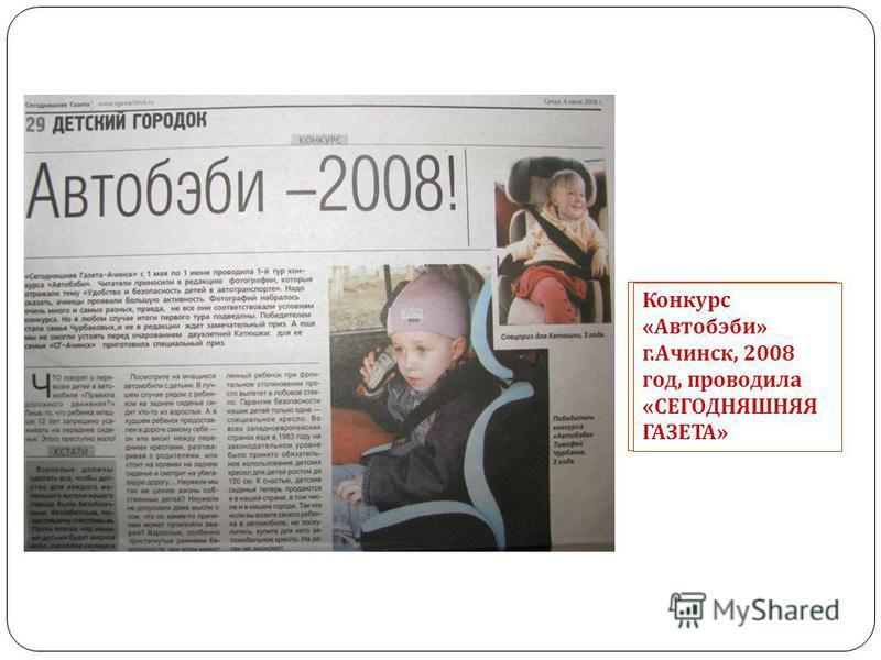 Конкурс « Автобэби » г. Ачинск, 2008 год, проводила « СЕГОДНЯШНЯЯ ГАЗЕТА »