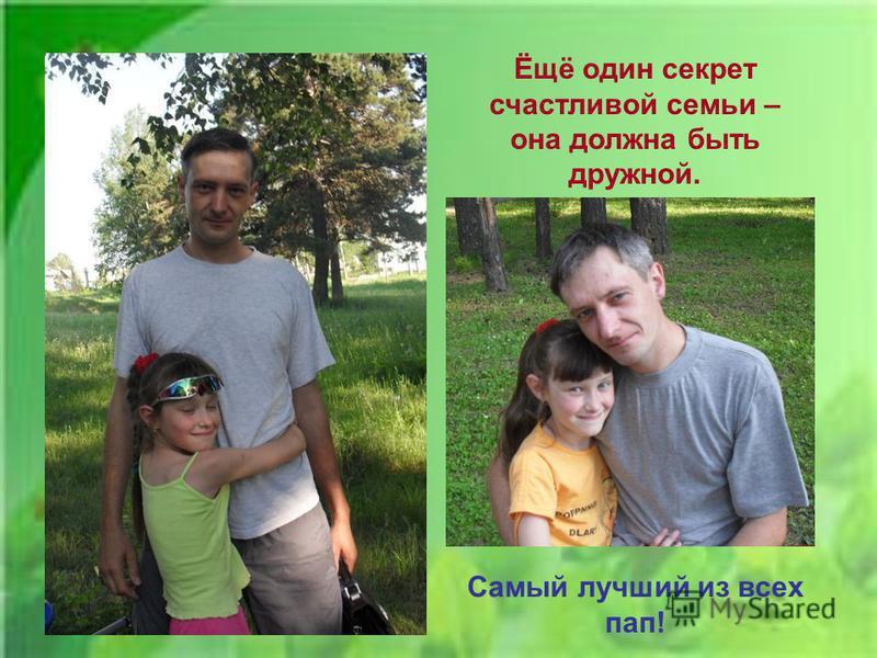 Ёщё один секрет счастливой семьи – она должна быть дружной. Самый лучший из всех пап!