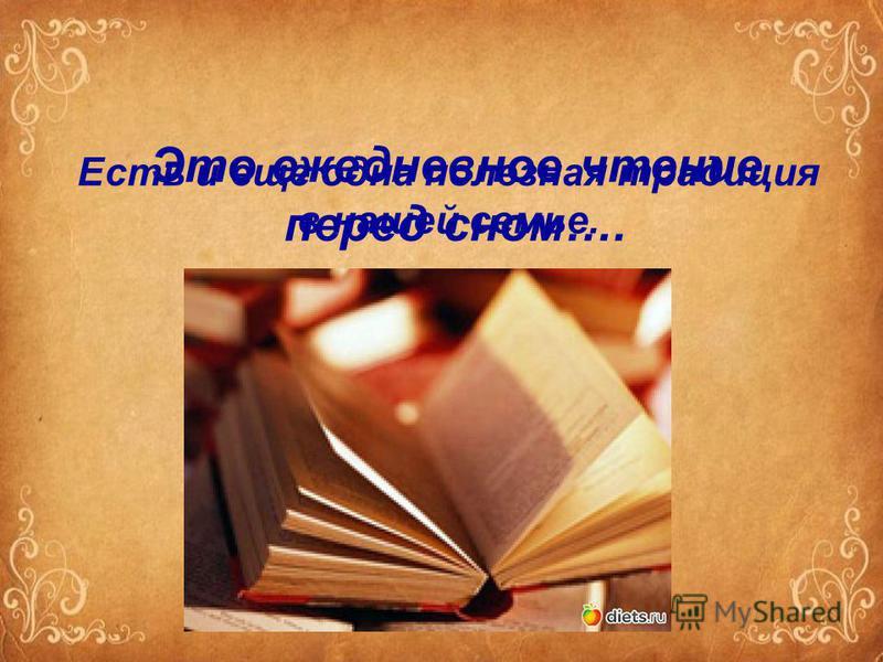 Есть и еще одна полезная традиция в нашей семье. Это ежедневное чтение перед сном….