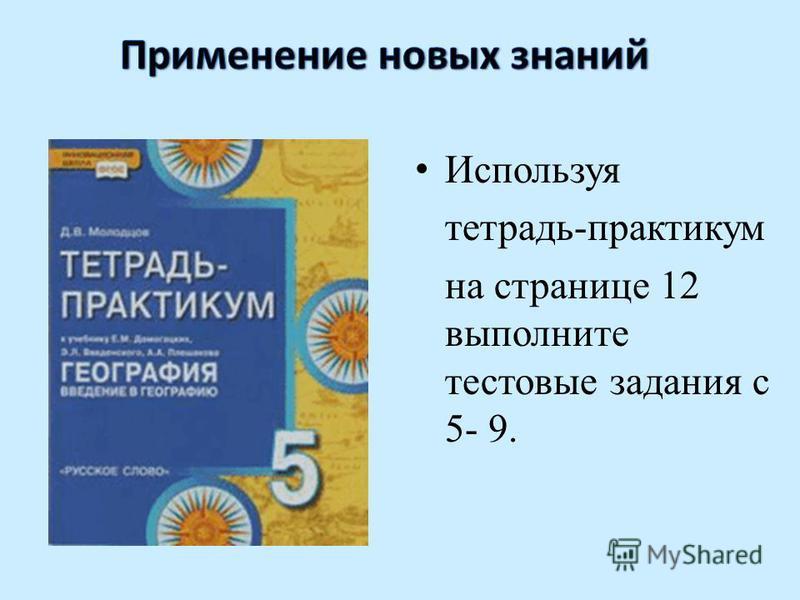Используя тетрадь-практикум на странице 12 выполните тестовые задания с 5- 9.