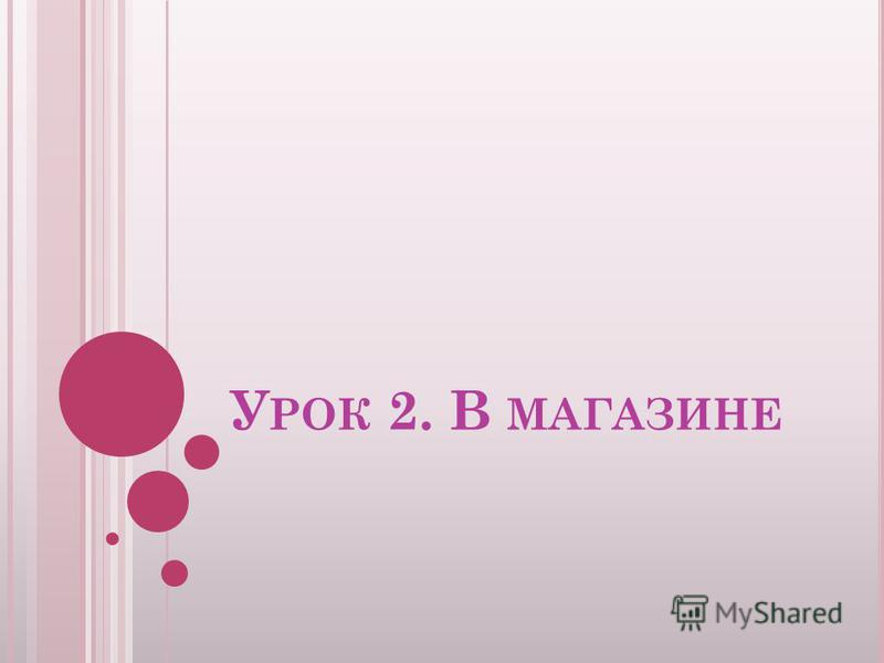 У РОК 2. В МАГАЗИНЕ