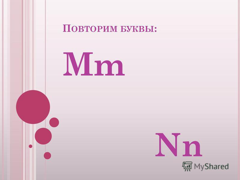 П ОВТОРИМ БУКВЫ : Mm Nn