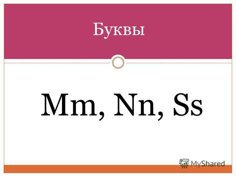 Буквы Mm, Nn, Ss