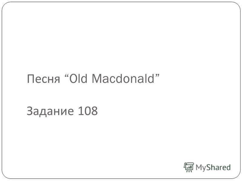 Песня Old Macdonald Задание 108