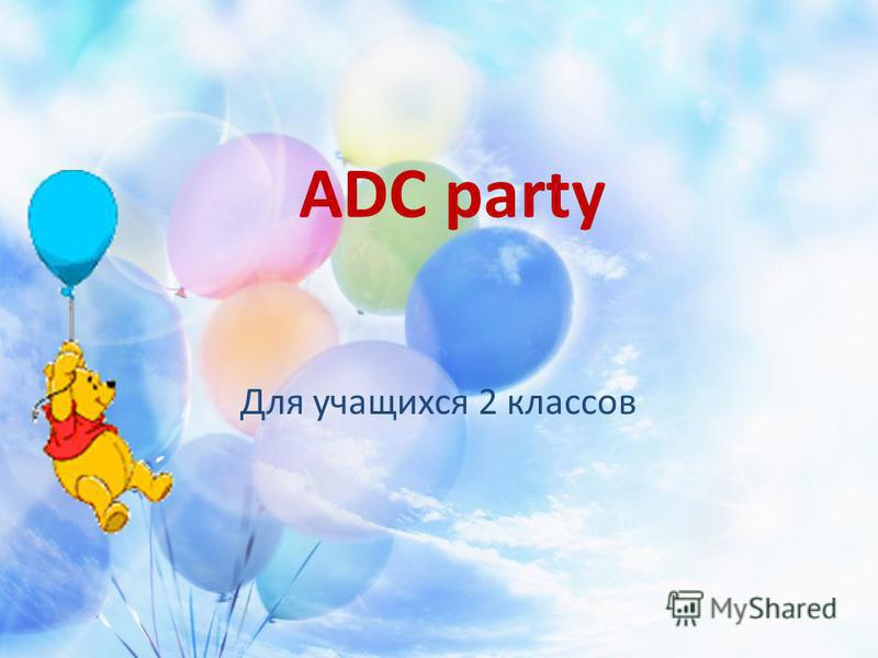 ADC party Для учащихся 2 классов