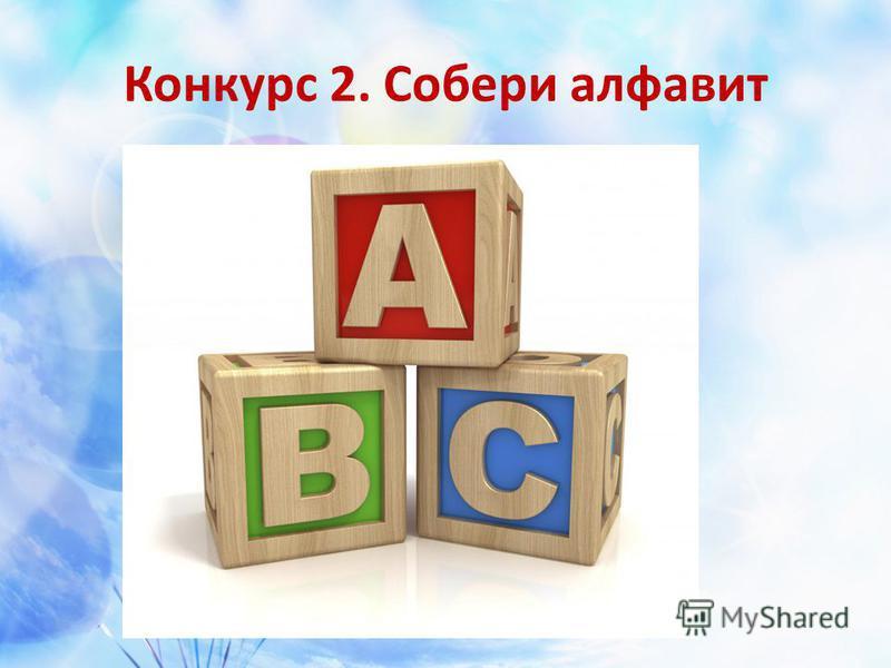 Конкурс 2. Собери алфавит