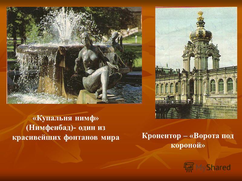 «Купальня нимф» (Нимфенбад)- один из красивейших фонтанов мира Кронентор – «Ворота под короной»