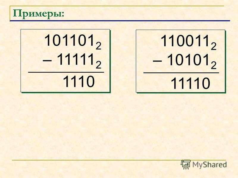 Примеры: 101101 2 – 11111 2 101101 2 – 11111 2 110011 2 – 10101 2 110011 2 – 10101 2 1110 11110