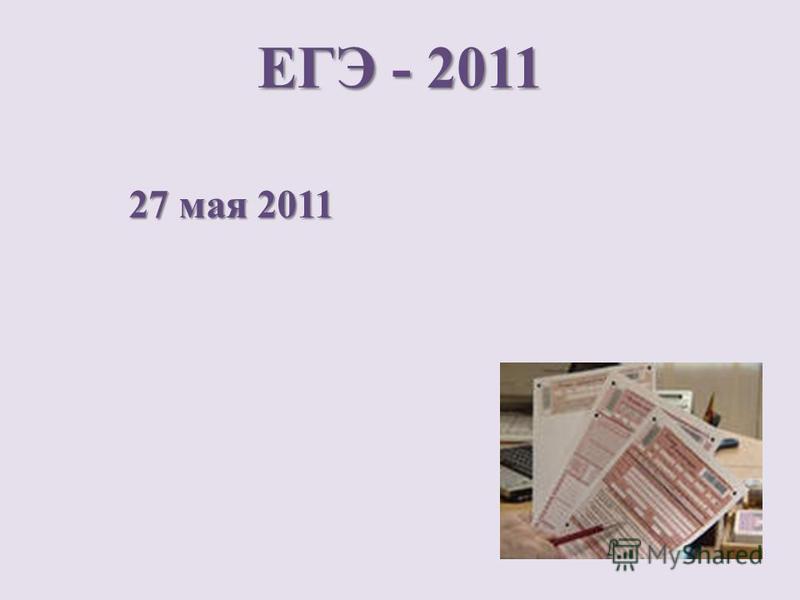 ЕГЭ - 2011 27 мая 2011