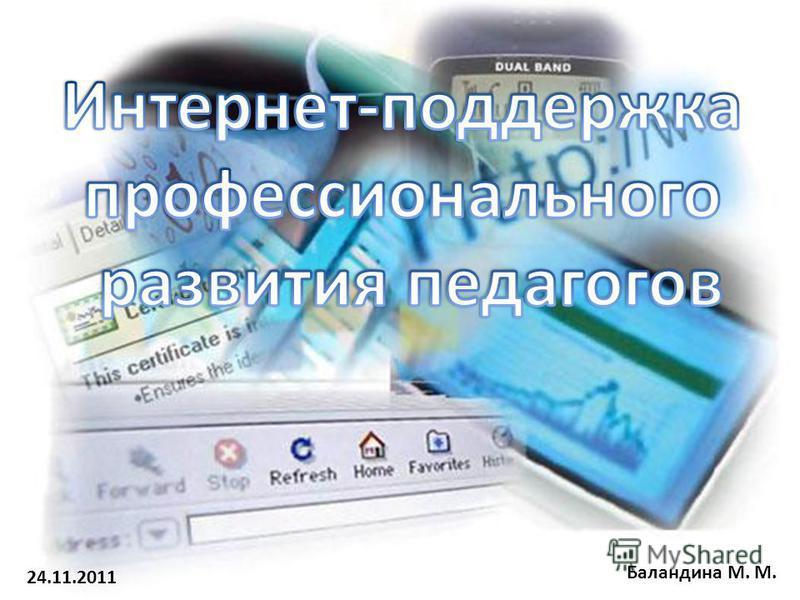 24.11.2011 Баландина М. М.