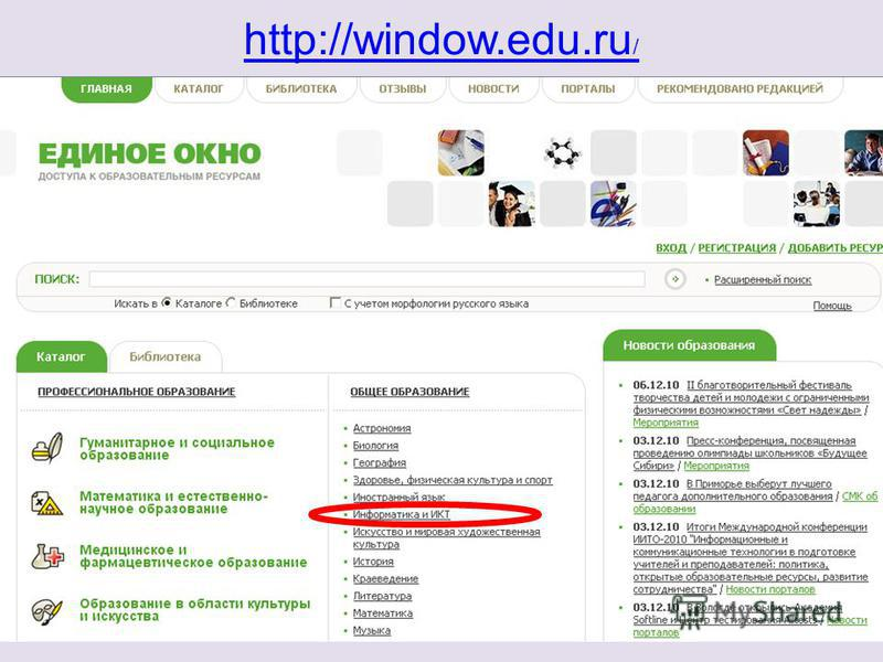 http://window.edu.ru /
